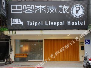 台北巴客来青旅(Taipei Livepal Hostel)