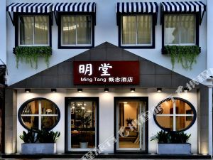 久栖·乌镇明堂概念酒店(西栅店)