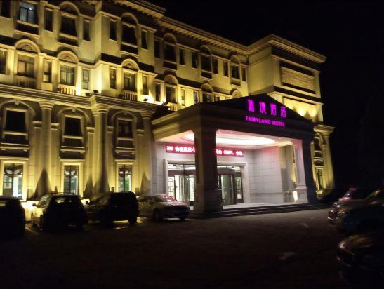 仙境酒店庐山牯岭大酒店的分店,是一家以五星标准建造及装修的现代