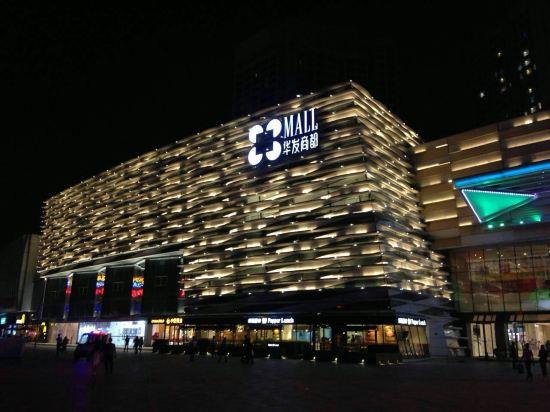 易成国际酒店公寓(珠海华发商都店)