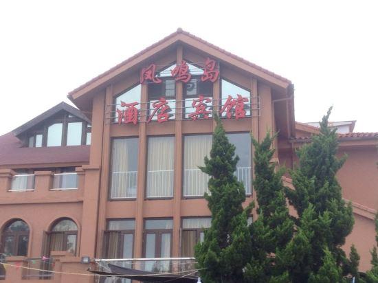 青岛凤鸣岛酒店宾馆