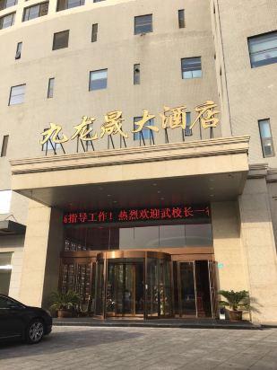 威海九龙晟大酒店