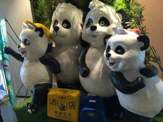 熊猫王子酒店(成都春熙路店)