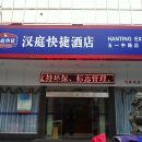 汉庭酒店(福州汽车南站店)