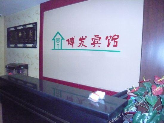北京博发宾馆