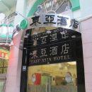 澳门东亚酒店(East Asia hotel)