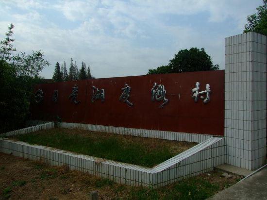 上海月亮湖度假村预订价格