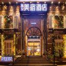 慧友美宿酒店(长沙烈士公园店)