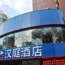 汉庭酒店(福州六一南路店)