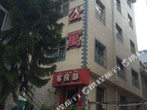 安宁温馨公寓