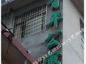 南阳青年公寓