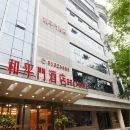 西安和平门(精品)酒店