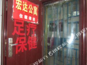 湄潭宏达公寓