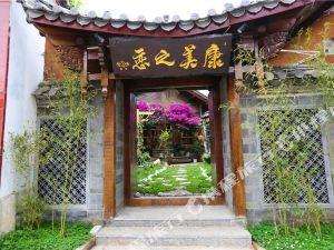 丽江康美之恋私人度假庭院