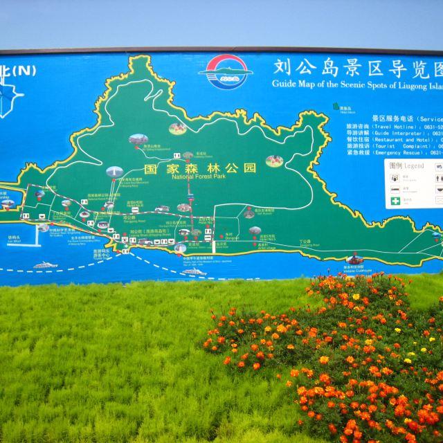 刘公岛景区导览图