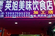 重庆英姐海鲜加工(第一市场总店)-三亚-12360118