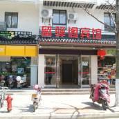 蘇州留驛閣賓館鳳凰街店