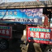 北京魚鄉田園農家園