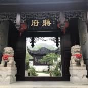 蘇州蔣府民宿