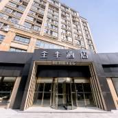全季酒店(上海安亭汽車城店)