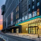 希岸酒店(北京小紅門地鐵站店)