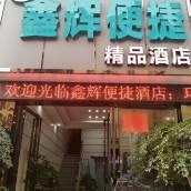 廣州鑫輝賓館白雲店