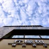 檸檬樹精品酒店(蘇州金雞湖博覽中心店)