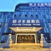 桔子水晶北京西站南廣場酒店