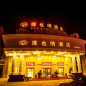 維也納酒店(上海金山萬達廣場店)