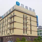 漢庭酒店(上海野生動物園大川公路店)