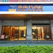 雅斯特酒店(佛山張槎店)