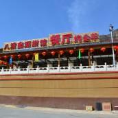 北京鑫源旅館