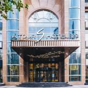 上海打浦橋日月光亞朵S酒店