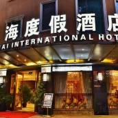 西昌山海度假酒店