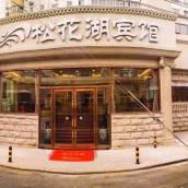 北京松花湖商務公館