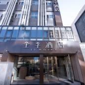 全季酒店(北京奧體公園店)(原鄰奧嘉苑賓館)