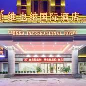 維也納國際酒店(武宣城北路店)