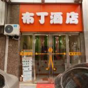 布丁酒店(西安大雁塔北廣場店)
