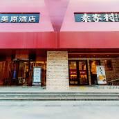 西安美原酒店