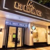 檸檬酒店(西安文藝路店)