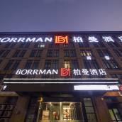 柏曼酒店(揚州東關街古運河店)