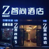 Zsmart智尚酒店(北京前門店)