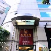 台北宏都金殿商務飯店
