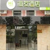 海友酒店(上海青浦華新店)