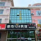 青島都市128賓館