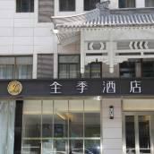 全季酒店(西安解放路萬達店)