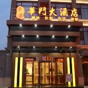 臨汾華門大酒店