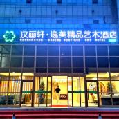 青島逸美精品藝術酒店
