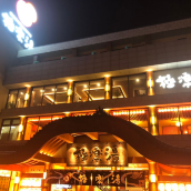 上海極樂湯嘉定溫泉酒店