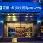 北京景里紅驛棧酒店